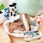 日本 鯖魚鹽燒罐頭 75g 鯖魚鹽燒 罐頭 鯖魚 海鮮 魚罐頭食品 即食