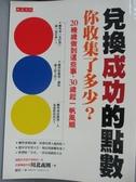 【書寶二手書T5/財經企管_IAD】兌換成功的點數你收集了多少_周幸, 川北義則
