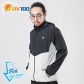 UV100 防曬 抗UV-涼感透氣撞色男外套-連帽可收