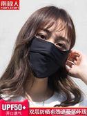 防曬口罩防紫外線男女春夏季薄款冰絲時尚面罩防塵透氣夏天可清洗『韓女王』