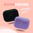 【妃凡】藍芽耳機矽膠保護套 Airpods pro 3 耳機套 防塵套 防髒 防汙 耳機盒套 矽膠套 軟套 163