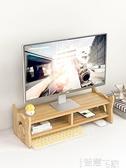增高架 辦公室顯示器增高架桌面臺式電腦鍵盤收納置物架屏幕墊高支架底座 LX 智慧