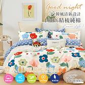【FOCA花開時】雙人 韓風設計100%精梳純棉四件式兩用被床包組