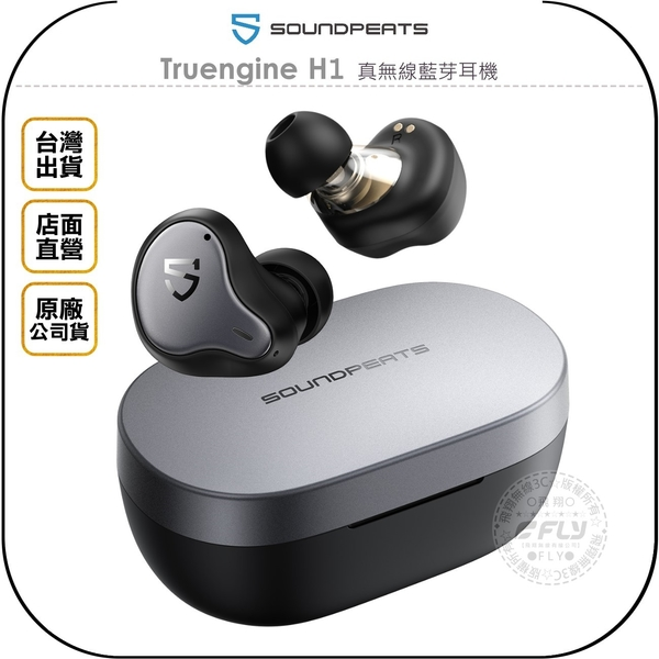 《飛翔無線3C》SoundPeats Truengine H1 真無線藍芽耳機◉公司貨◉藍牙通話◉圈鐵雙單體◉含充電盒