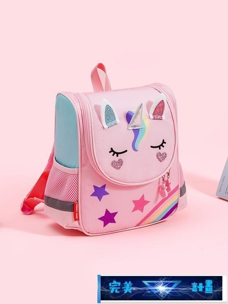 兒童書包 兒童幼兒園書包女童1-2-5歲男孩後背包包可愛寶寶小嬰幼兒背包潮3 完美計畫 免運
