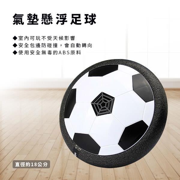 Amuzinc酷比樂 兒童玩具 室內足球 氣墊懸浮足球+球門組 201721