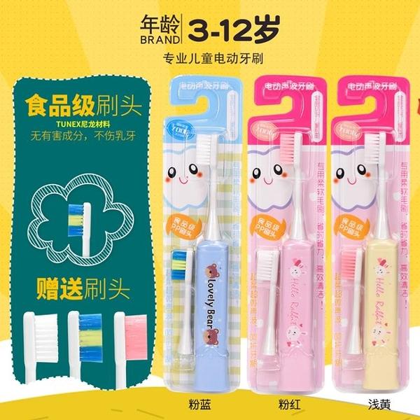 電動牙刷軟毛聲波小頭自動防水卡通小孩牙刷