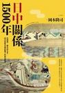 日中關係1500年:從朝貢、勘合到互市,政冷經熱交錯影響下的東亞歷史