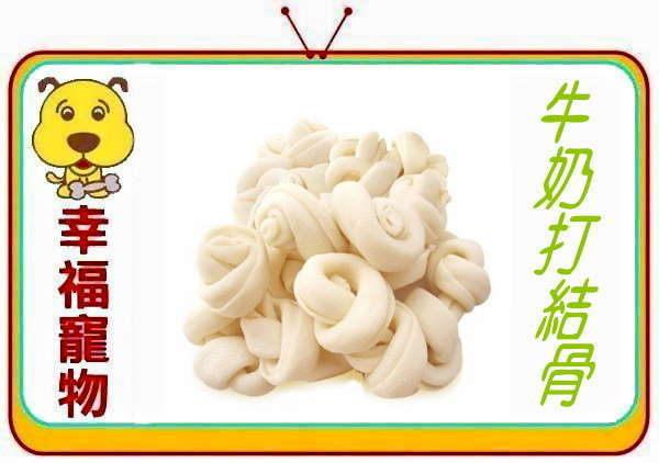 【 培菓平價寵物網】香濃美味 !打結皮骨2.5吋-10支入