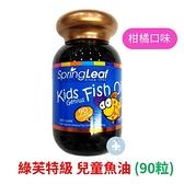 綠芙特級 兒童魚油軟膠囊 90顆 (澳洲原裝進口,深海魚油富含DHA、EPA)