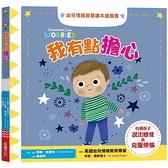 我有點擔心:幼兒情商啟蒙繪本遊戲書
