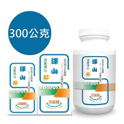 澤山 活菌體S 美味顆粒 300公克(裸瓶裝) 益生菌 比菲德氏菌