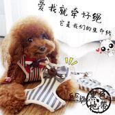 寵物胸背式牽引繩泰迪遛狗繩條紋花朵胸背【黑色地帶】