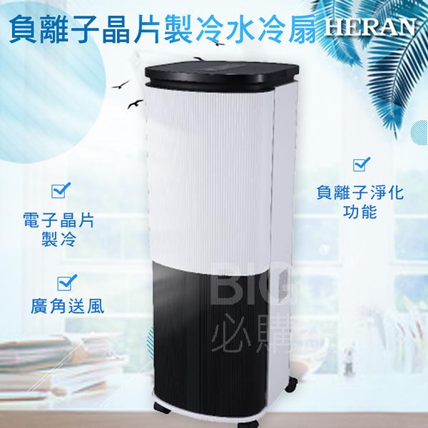 【公司貨】禾聯 HWF-10JL010 10L負離子晶片製冷水冷扇 空調扇 風扇 涼風扇 10L水箱 涼風