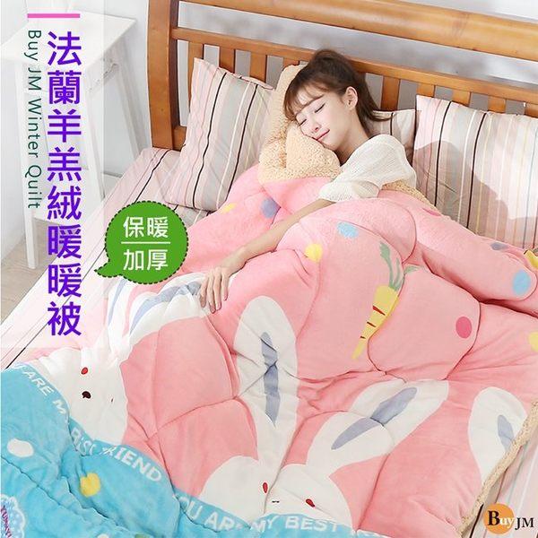 床墊 床架《百嘉美》蘿蔔小兔羊羔絨暖暖被/棉被 床頭櫃 收納櫃