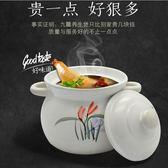 沙鍋 養生湯燉鍋陶瓷燉煲煲湯明火耐高溫 GB1096『愛尚生活館』