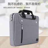 筆記本電腦包14寸內膽手提男女士出差公文包時尚單肩背包簡約輕薄 js6217『科炫3C』