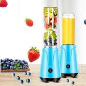 榨汁機家用迷你學生水果便攜式小型多功能炸果汁榨汁杯 220Vigo街頭潮人