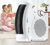 220V取暖器暖風機家用迷你浴室小太陽電熱電暖器辦公室節能省電電暖氣YYS  潮流衣舍