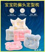 嬰兒棉枕頭0-1歲新生兒防偏頭定型枕寶寶四季紗布枕頭  KB5043 【野之旅】