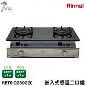《林內牌》嵌入式 感溫二口爐 RBTS-Q230G(B)