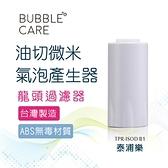 【Toppuror 泰浦樂】油切龍頭微米氣泡產生器