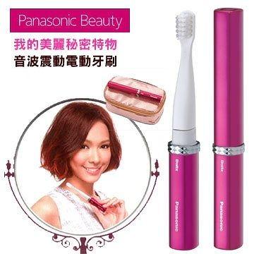 Panasonic 國際牌 攜帶型音波震動電動牙刷 EW-DS13