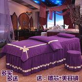 美容床罩四件套美體養生按摩院歐式高檔簡約純色被套四季通用MJBL 年尾牙提前購