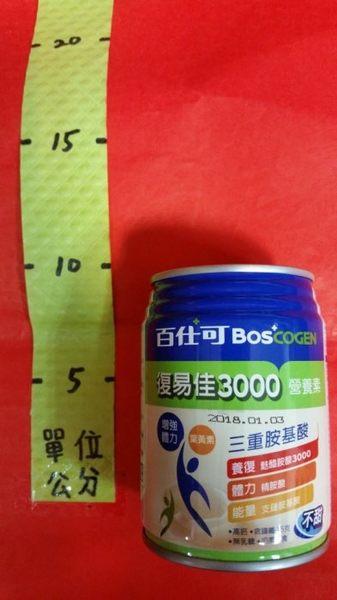 百仕可 復易佳3000營養素不甜 葉黃素(綠) 250ml#一箱24入