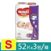【好奇】白金級頂級守護紙尿褲S(52片x3包/箱)-箱購