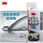 【車寶貝推薦】3M 電動窗橡膠潤滑劑