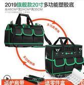 工具包 電工具包手提多功能安裝維修專用收納包帆布大加厚小號耐磨工具袋YYP 俏女孩