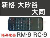 SYNCO 新格 TACICO 大矽谷 TATUNG 大同 電視遙控器 電視遙控器 RM-9 RC-9