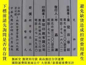 二手書博民逛書店罕見最後的難題(初版)~aye-10(c)Y17820 柯南.道