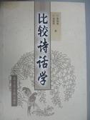 【書寶二手書T7/文學_MQJ】比較詩話學_蔡鎮楚 龍宿莽