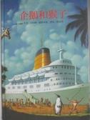 【書寶二手書T1/少年童書_DMJ】企鵝和猴子_狄特爾.威斯米勒,  譚海澄