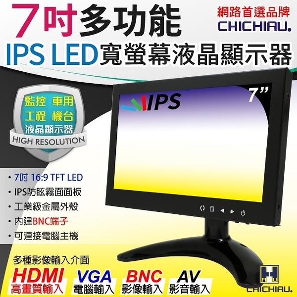 【CHICHIAU】7吋IPS LED液晶螢幕顯示器(AV、BNC、VGA、HDMI) IPS07M型@四保