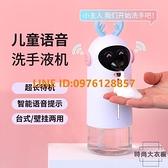 語音智能自動洗手液機感應式兒童掛壁充電可愛卡通泡沫洗手機【時尚大衣櫥】