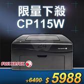【限量下殺20台】Fuji Xerox DocuPrint CP115W 無線彩色 S-LED印表機 (黑)