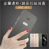 鏡面拉絲 HTC U11 Plus 手機殼 防摔 電鍍拉絲 防摔氣墊 推拉款 HTC U11 金屬邊框 全包邊 保護套