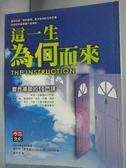 【書寶二手書T3/宗教_IPW】這一生為何而來-靈界導師的十門課_黃貝玲, 安士利.麥克勞