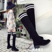 秋冬百搭加絨過膝靴子女高跟單靴平底高筒靴彈力粗跟瘦腿長靴 米希美衣