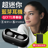 【A1509】送收納袋!QCY-T1迷你藍芽耳機 QCY藍芽耳機 無線藍芽耳機 藍牙耳機 無線耳機