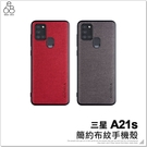 三星 A21S 簡約布紋保護殼 帆布紋 手機殼 全包覆 防摔殼 素色 軟殼 時尚 保護套 輕薄 簡單 背蓋