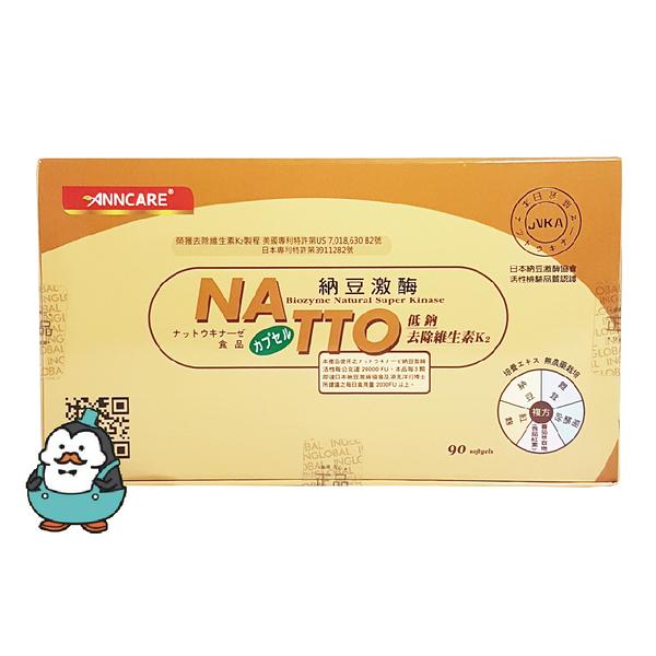康醫 納豆激酶 90顆 : 舒康林 納豆激酶 NATTO
