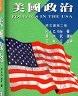 二手書R2YB2001年1月《美國政治 2e》Vile 韋洪武 韋伯957825