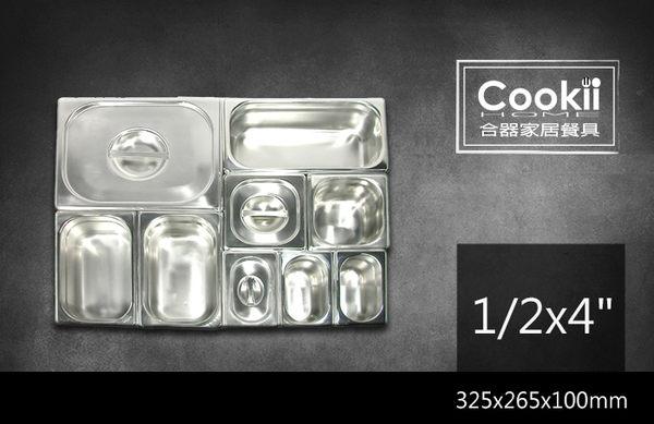 "【Cookii Home.合器】專業料理餐廳調理盒,18Ci0227-6【1/2x4""調理盒】325x265x100mm"