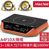 MULTEE摩堤A4 F10 IH智慧電磁爐(原廠正貨 一年保固)