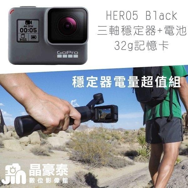 晶豪泰 GoPro HERO5 BLACK 穩定器超值組 公司貨 HERO5 Black+三軸穩定器+電池+32g記憶卡
