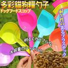 【培菓平價寵物網 】dyy》乾糧勺子|飼料鏟多色隨機出貨200c.c
